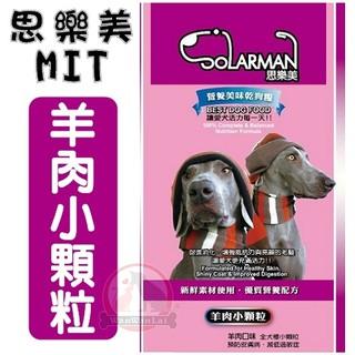 旺旺來~ ~思樂美Solarman 成犬羊肉口味飼料小顆粒1 5kg