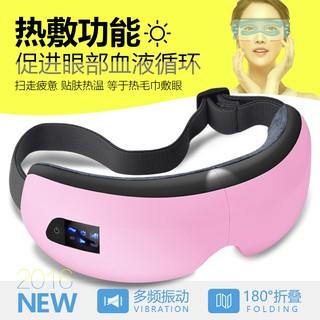 體驗價1300 元智能藍牙音樂護眼儀眼部按摩器熱敷黑眼圈眼部保養保護視力
