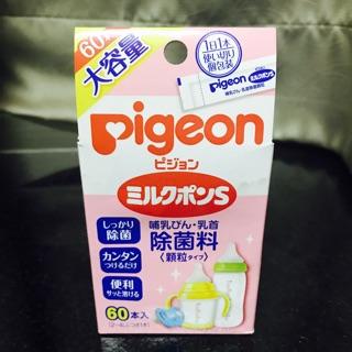 日本貝親Pigeon奶瓶清潔劑