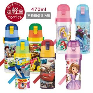 日本Skater不鏽鋼直飲保溫水壺(470ml) -7款可選