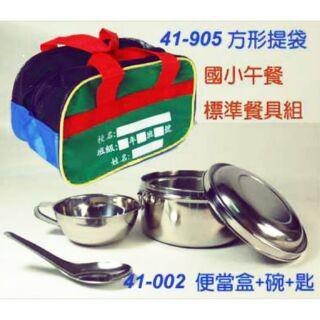 國小午餐標準餐具組,小一新生餐袋