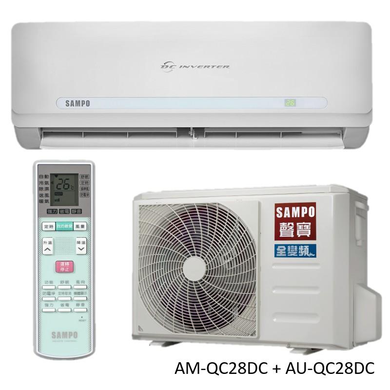 SAMPO 聲寶 4-5坪 一對一變頻 精品冷暖分離式冷氣 AM-QC28DC + AU-QC28DC