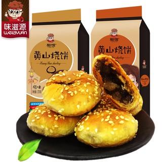 安徽特產黃山燒餅20個梅干菜扣肉金華酥餅傳統糕點心正宗小吃零食