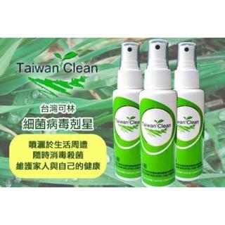台灣可林細菌病毒剋星(食品級)100ML