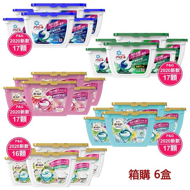 日本 P&G Ariel Bold 3D新版洗衣膠球盒裝17顆/16顆 x6盒/箱 箱購 廠商直送 現貨