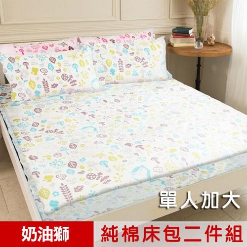 限量7折滿版印花【奶油獅】好朋友系列-台灣製造-100%精梳純棉床包二件組(白森林)-單人加大3.5尺