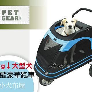【美國Pet Gear】免運*空間大、適合中大型犬《PG-8600 豪華跑車款寵物推車》