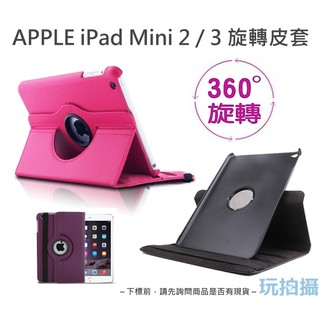 Apple iPad Mini 2 iPad mini 3 平板皮套 ipad mini2 mini3 旋轉皮套玩拍攝
