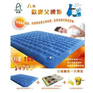 §~LU.LU露露~§野樂 童話世界充氣床大禮包 充氣床墊 充氣床床包 野外露營必備 ARC-299 XL Z0028