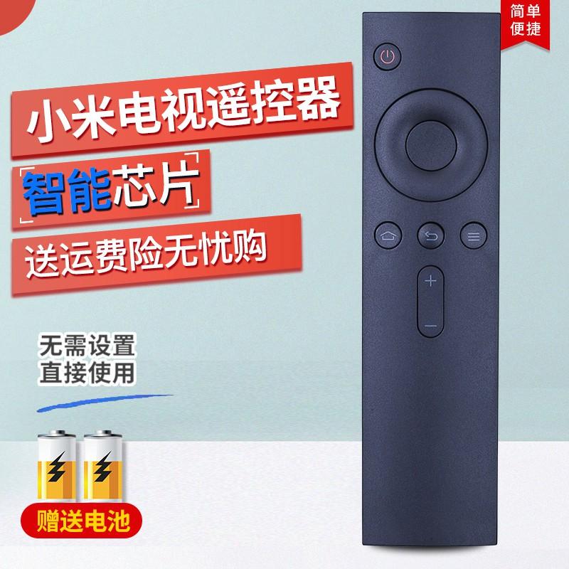 適用于OMT小米盒子遙控器通用1代2代3代增強版小米紅外電視遙控器
