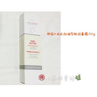 賠售全新✨菠丹妮 Botanicus • 橙花+大麻籽油除皺滋養霜/50G/軟管,妊娠紋專用!