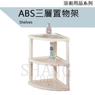 尚成百貨.ABS三層置物架 塑膠三角置物架 ABS多功能置物架 另售籃式置衣架 活動置衣架