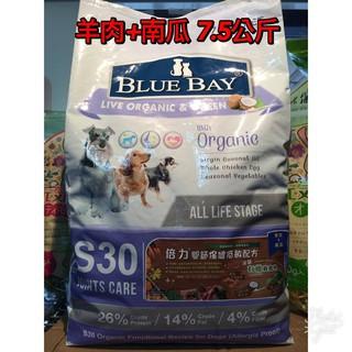 ~皮特寵物~⚠️可 ⚠️倍力BLUE BAY S30 羊肉南瓜關節保健7 5kg