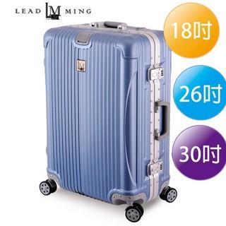 LEADMING幸福空間18吋26吋30吋旅行箱360度金屬鋁框行李箱鏡面防水登機箱 5515 玫瑰紫/珊瑚粉/冰湖藍