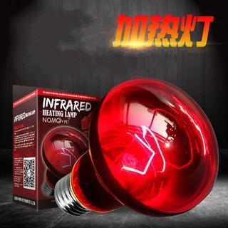 [寵物用品]高品質紅外線爬蟲加熱燈 紅光夜燈陸龜變色龍蜥蜴蛇夜燈爬寵保溫
