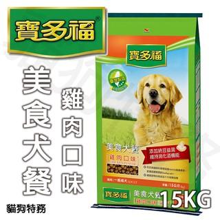 ★貓狗特務★統一 寶多福 美食犬餐 雞肉口味 ( 15KG ) [ 寵物食品.狗食.飼料] 無法搭配超商或7-11運送