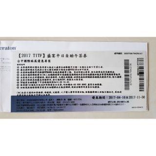 新竹豐邑喜來登大飯店平日(週一至週五)下午茶自助餐卷1張 (超取免運) 原價480