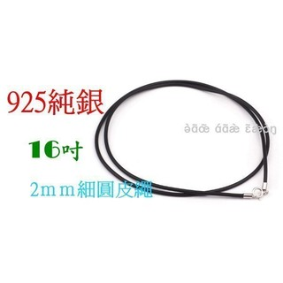 925 純銀單鍊鍊子2mm 細圓皮繩編織皮繩S 扣頭可 換純銀扣頭16 吋18 吋20 吋