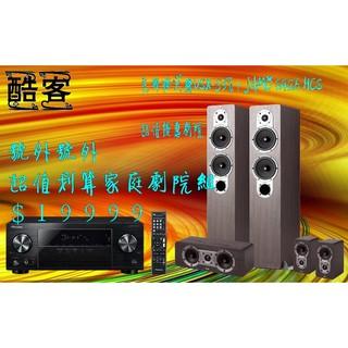 超級划算優惠套裝~先鋒VSX-531+JAMO S426 HCS3