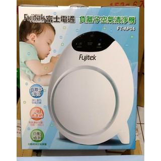 Fujitek 富士電通 負離子空氣清淨機 FT-AP04