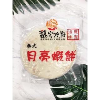 【海味嚴選】泰式月亮蝦餅---龍宮大廚(2片裝)---✦開幕慶滿1688元免運中~~~✦
