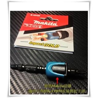 稅前75 牧田 強力磁鐵 增磁器 加磁器 吸付器 吸螺絲 起子機 電鑽 起子頭 螺絲起子用