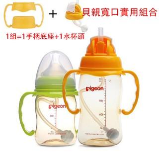 貝親寬口徑奶瓶 把手柄底座滑蓋吸管組PPSU 玻璃奶瓶 三件套現