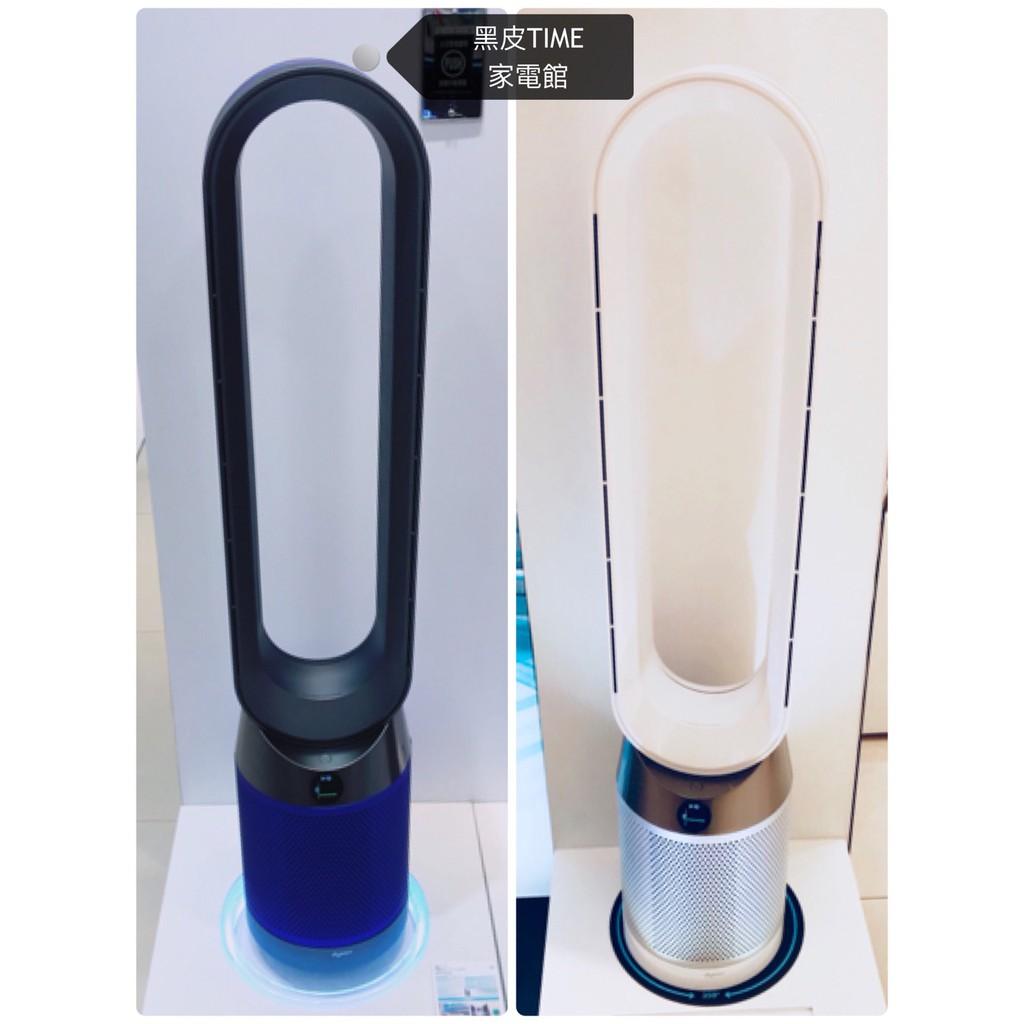 【黑皮TIME家電館】DYSON戴森-Pure Cool 智慧空氣清淨機TP04(兩色可選,原廠保固)I073