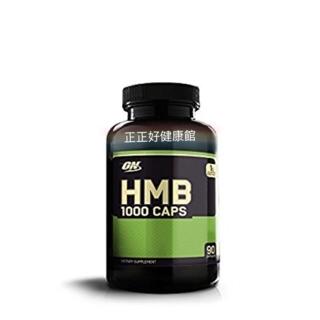 24小時內出貨《 Optimum Nutrition 》ON  HMB 膠囊 1000mg 90顆裝