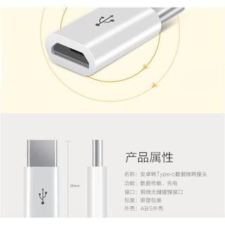 【轉接頭】Micro USB 轉 Type C 充電轉接器LG Nexus 5X、ASUS  Z580CA、HTC 10