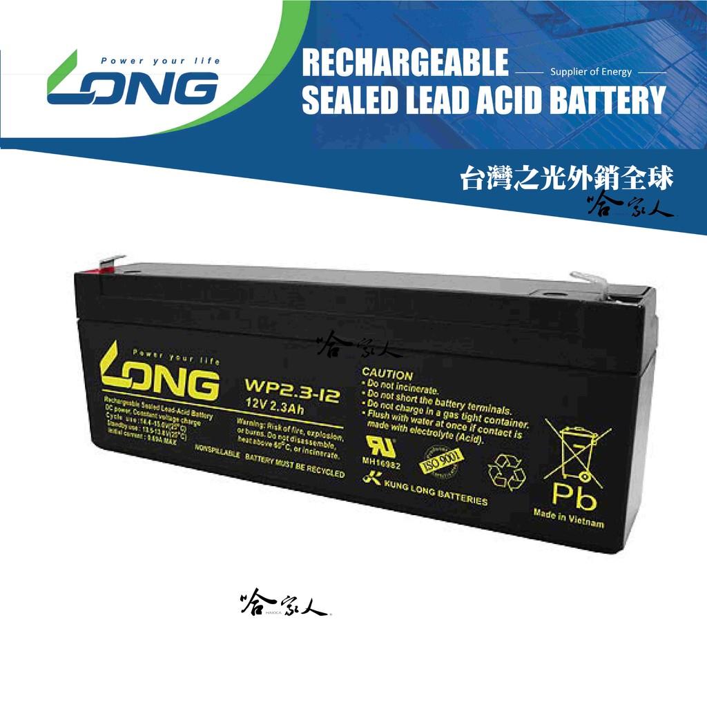 【LONG廣隆光電】WP 2.3-12 NP 12V 2.3AH 不斷電系統 UPS 監視器 太陽能照明電池 遙控車電池 密閉式電池【哈!家人!】
