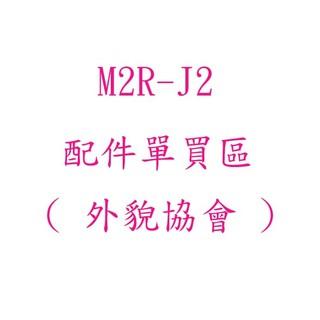 ((( 外貌協會 ))) M2R J2 / JII  (內襯.鏡片 配件單買區)