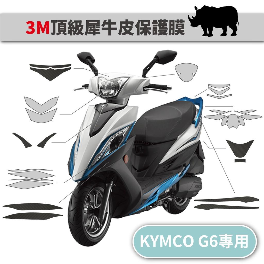 3M頂級犀牛皮卡夢 保護貼 貼膜 貼紙 Kymco G6 150 Gozilla改裝配件 儀表板防刮 代貼施工
