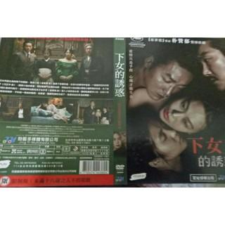 【下女的誘惑 The Handmaiden DVD 】  河正宇  編號0043-A1788