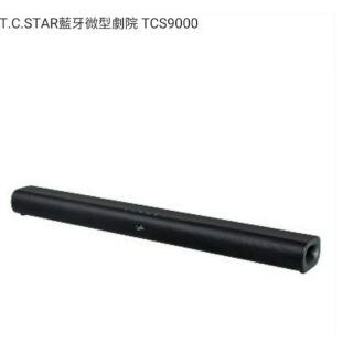 【T.C.STAR】連鈺藍牙微型劇院 - TCS9000