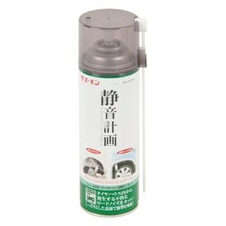 淨靓小舖 日本精品 AMON 2680 靜音 降低輪拱噪音噴劑 隔音底漆 輪弧用 靜音計畫 輪拱隔音