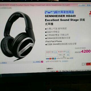 聲海HD449 九成新品