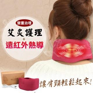 現貨 USB 可調溫定時艾炙頸部熱敷墊 保暖 肩頸罩 三段調溫 現貨供應