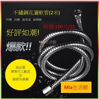 100 元條不鏽鋼花灑軟管2 米附墊片2 蓮蓬頭軟管防爆抗壓耐高