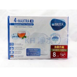【KH淨水】德國 BRITA 新一代 MAXTRA濾芯 台灣專屬八週長效濾芯8顆優惠價1600元