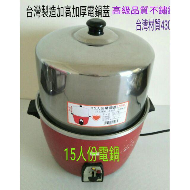 不鏽鋼電鍋蓋 蒸籠層 加高蓋 15人份電鍋加高蓋 不鏽鋼蓋 430不鏽鋼(台灣製造)15人份電鍋使用
