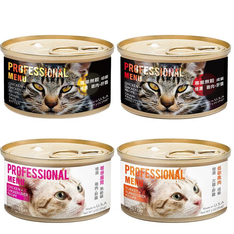 (限量特價)美國專業ULTRA《PROFESSIONAL MENU天然主食貓罐-85g》新配方〔李小貓之家〕