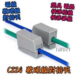 【TopDIY】C224 軟硬線對接 電線燈具連接器 快速接線夾 接線端子 接頭 快速夾 接線頭 接線端子 軟線硬線