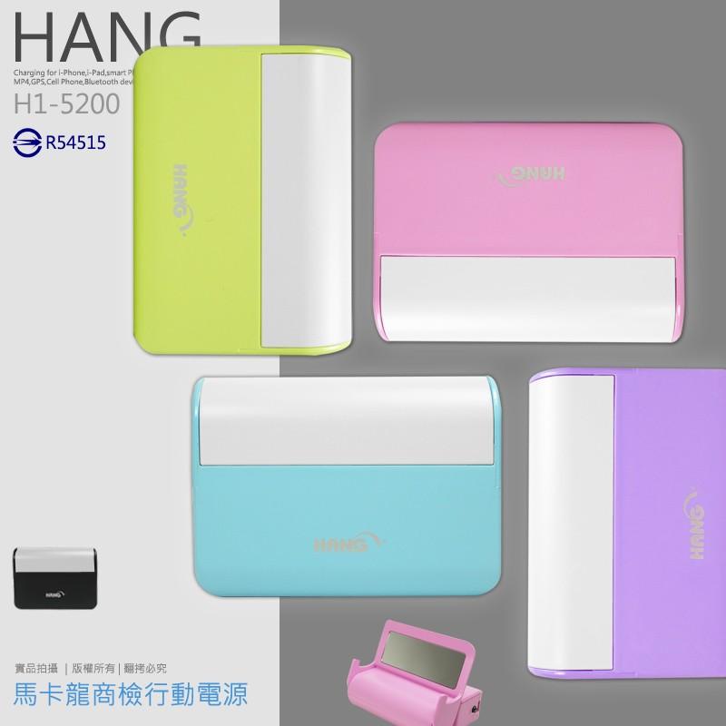Hang H1-5200 馬卡龍行動電源/儀容鏡/LED燈/移動電源/鴻海 InFocus M530/M330/M810