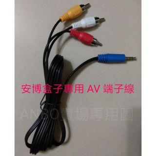 安博盒子 3代 第三代 4代 第四代 台灣版 UPRO I900 專用 AV端子線
