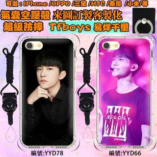 Tfboys手機殼空壓殼htc 830 蝴蝶3 蝴蝶2 10pro one d828 me 10evo eye