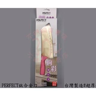 【304】PERFECT鈦合金刀 HF80105 鈦合金 超厚耐用%23特殊氣孔設計 台灣製造 人體工學