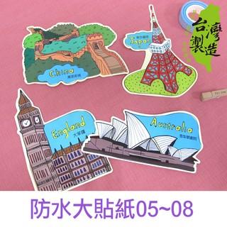 臺灣防水裝飾大貼紙 旅行箱貼紙 手繪創意個性行李箱貼紙 1入