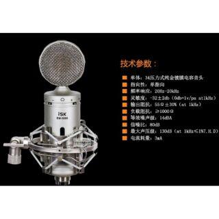 ISK BM-5000電容麥 BM5000麥克風大振膜電容話筒