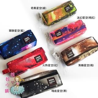 韓國夏日星空創意筆袋 化妝包 小物包 筆刷袋 收納包 文具收納 辦公室小物 眼鏡包